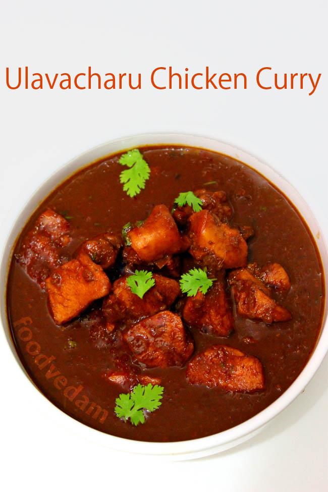 Ulava charu chicken curry